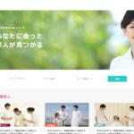 医療・福祉業界の転職サイト「白衣の転職」とは?サービス内容・特徴を解説!